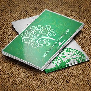 لایه باز کارت ویزیت حفاظت از محیط زیست