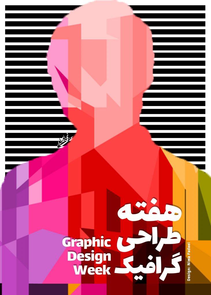هفته طراحی گرافیک