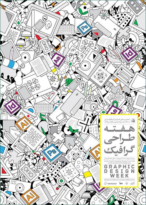 هفته گرافیک 96