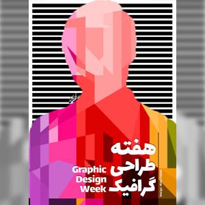 هفته طراحی گرافیک مبارک!