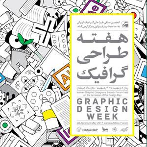 نشست خبری و برنامههای هفته گرافیک ۹۶