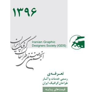 تعرفه رسمی خدمات و آثار طراحان گرافیک ایران 1396