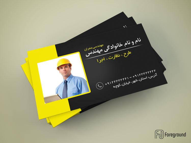 لایه باز کارت ویزیت مهندسی