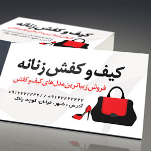 لایه باز کارت ویزیت کیف و کفش