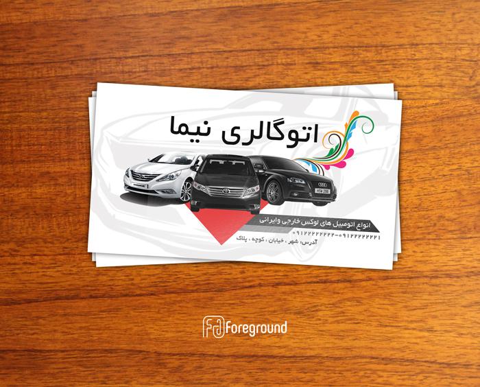 لایه باز کارت ویزیت نمایشگاه اتومبیل