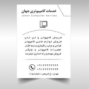 لایه باز تراکت خدمات کامپیوتری