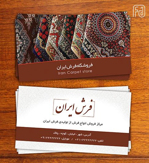 کارت ویزیت قالی ایران