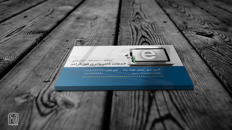 طرح لایه باز کارت ویزیت خدمات کامپیوتری
