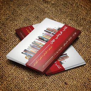 لایه باز کارت ویزیت کتابفروشی