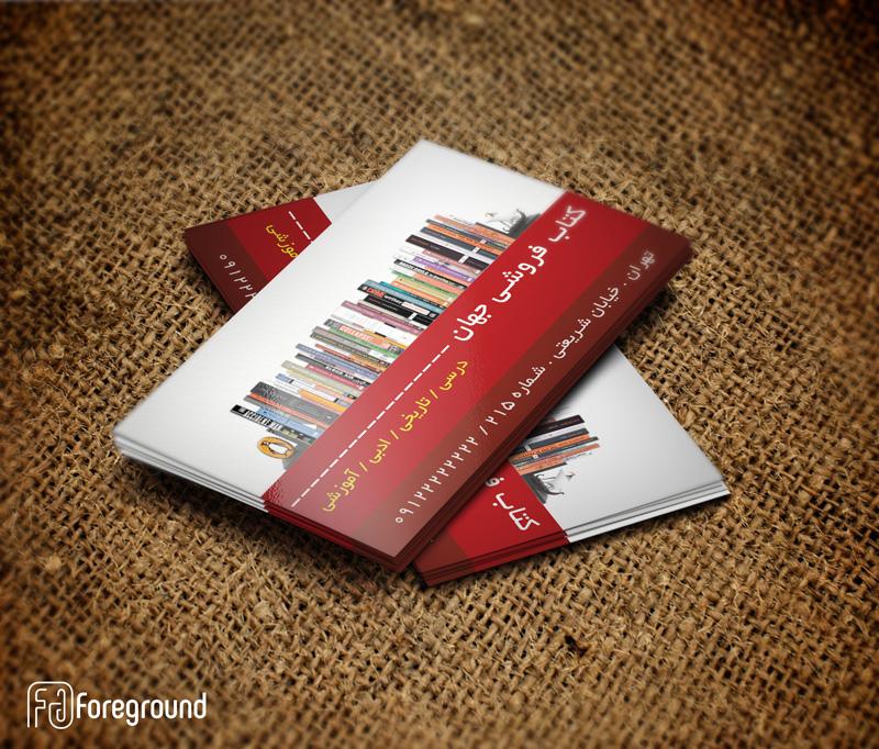 طرح لایه باز کارت ویزیت کتابفروشی