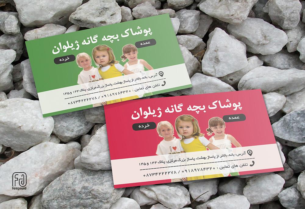 طرح لایه باز کارت ویزیت پوشاک بچگانه