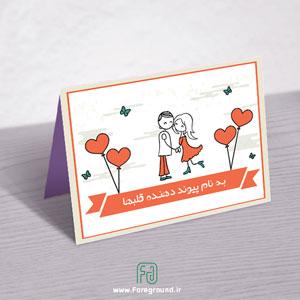 لایه باز کارت دعوت نامزدی وعروسی