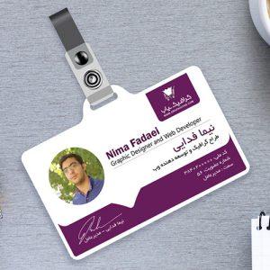 کارت شناسایی لایه باز شرکتی